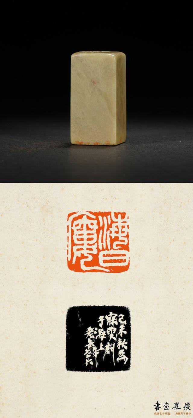 ▲2017西泠秋拍  吴昌硕刻青田石沈曾植自用印