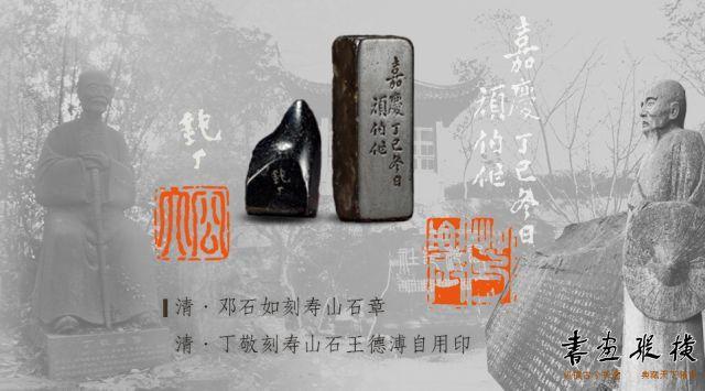 ▲2017西泠秋拍 宗师现身——邓石如、丁敬刻印