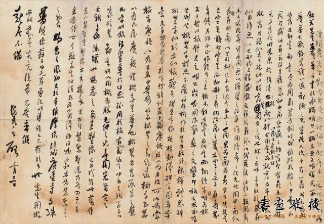 ▲2017西泠秋拍 陈独秀《致何遂论青铜器及古文字学罕见长信》