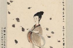 西泠秋拍推同一上款傅抱石《湘夫人图》与关良《水墨人物册》
