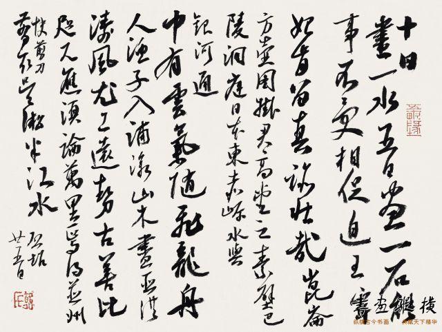 行书杜甫诗一首  28cm×37cm  纸本  2017年