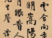 谭延闿 书法选粹