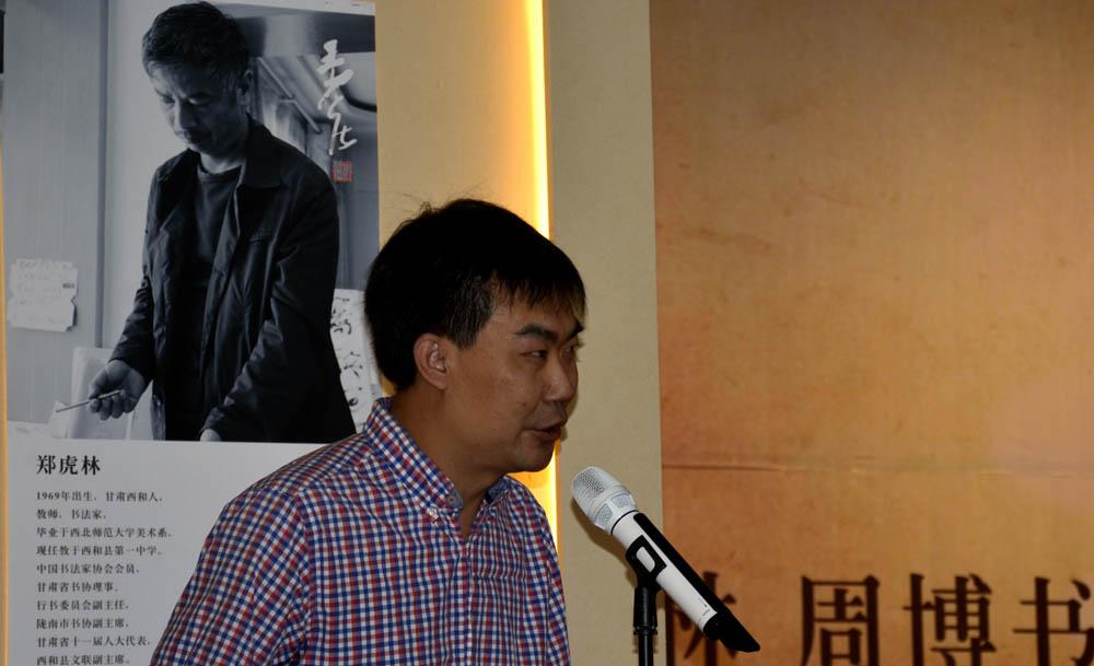 3 秦皇岛市书协副主席周博先生代表作者答谢.jpg