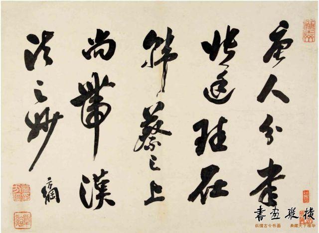 2018西泠(绍兴)春拍听雨楼藏明清名人尺牍册 翁方纲手迹