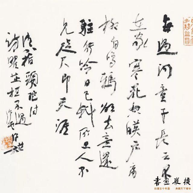 八指头陀诗纸本35cm×35cm2018年