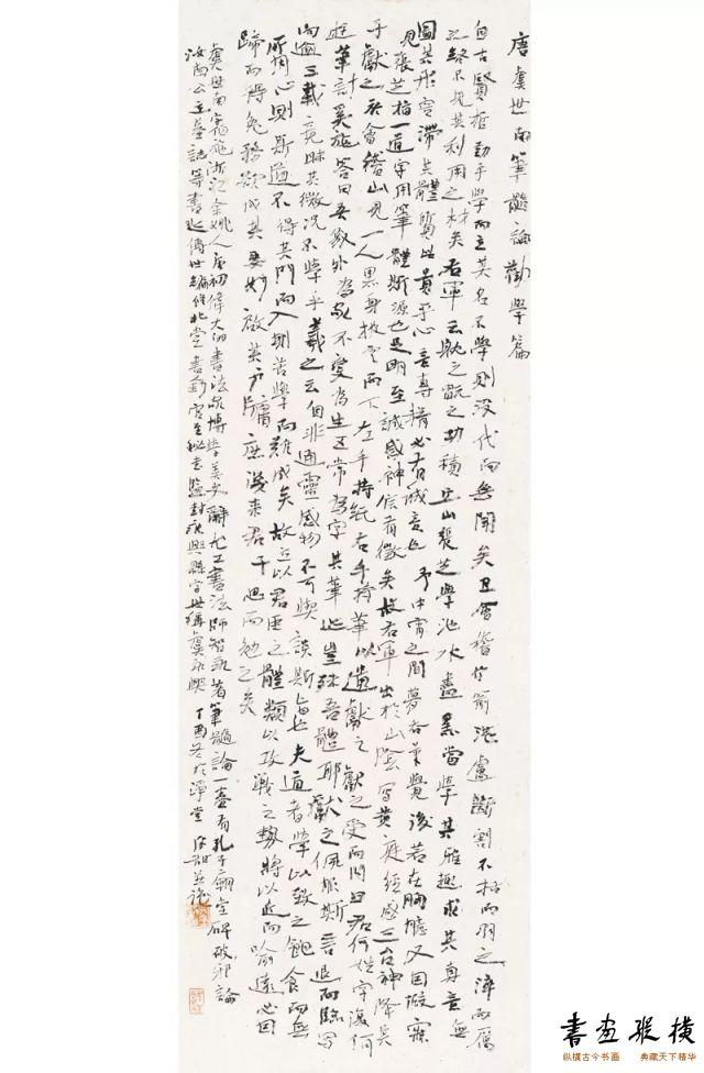 《笔髓论 · 劝学篇》纸本90cm×30cm2018年