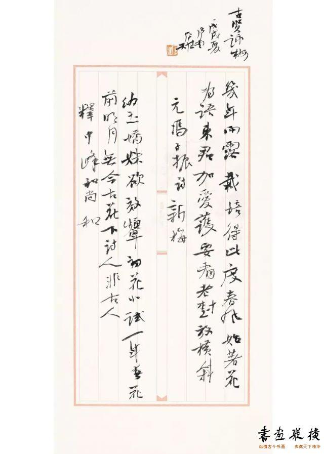 古贤咏梅之三纸本40cm×19cm2018年