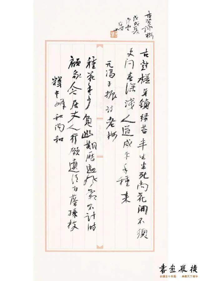 古贤咏梅之四纸本40cm×19cm2018年
