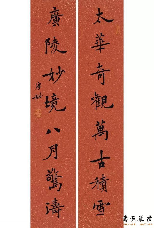 太华广陵八言联纸本60cm×12cm×22018年