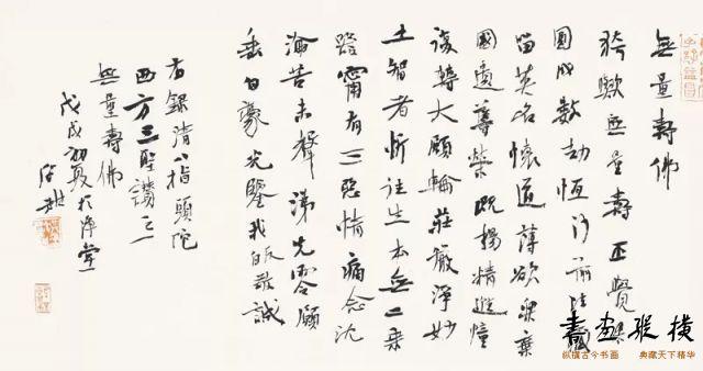 八指头陀西方三圣赞之无量寿佛纸本28cm×53cm2018年