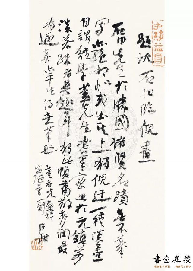 《画禅室随笔》节录之三纸本30cm×15cm2018年