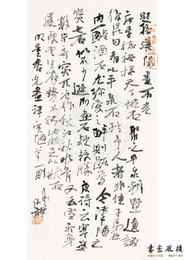 《画禅室随笔》节录之四纸本30cm×15cm2018年