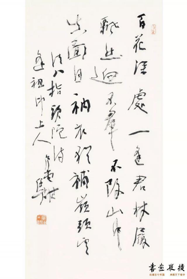 八指头陀诗纸本70cm×34cm2018年