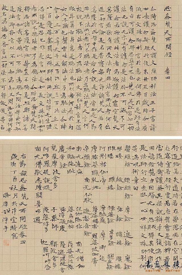 《思益梵天所问经》卷四(局部)纸本35cm×244cm2017年