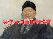 吴作人油画作品欣赏
