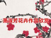 萧淑芳花卉作品欣赏