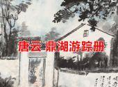 唐云 鼎湖游踪册