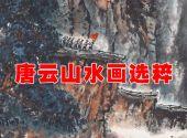 唐云山水画选粹