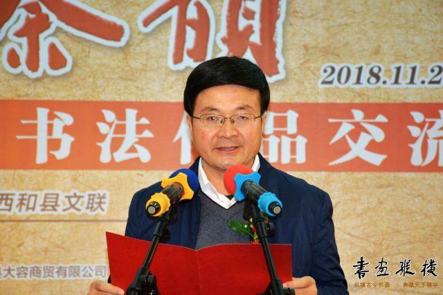 4 西和县委常委、宣传长马国荣先生致辞