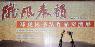 """""""陇风秦韵""""郑虎林书法交流展在宝鸡展览馆开幕"""