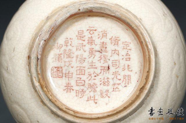 北宋 定窑白瓷划花牡丹纹碟(底部铭文) 台北故宫博物院藏