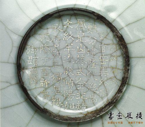 南宋 官窑青瓷葵口盘(底部铭文)台北故宫博物院藏