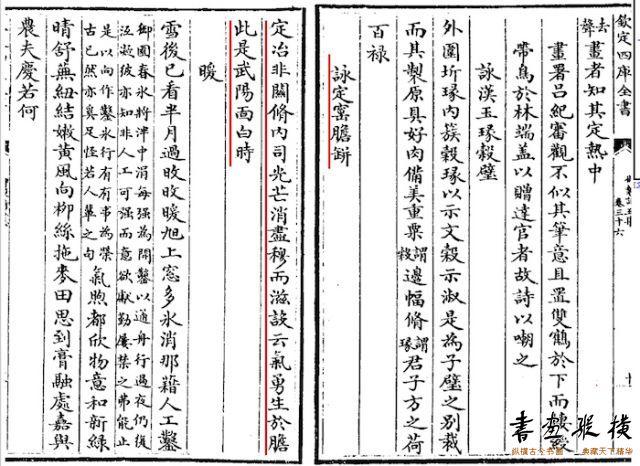 本拍品铭文记载于 《钦定四库全书·御制诗五集》第三十六卷