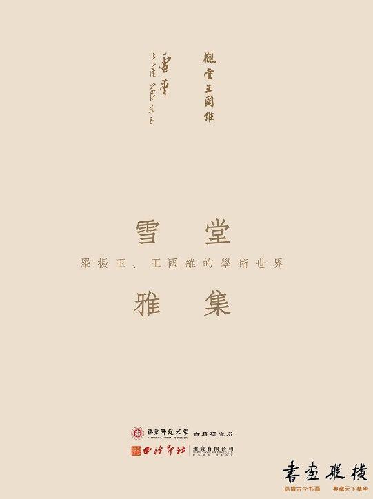 《雪堂雅集:罗振玉、王国维的学术世界》封面