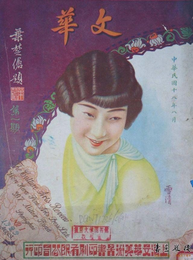 刊有关良油画作品《少女》的民国杂志《文华》创刊号
