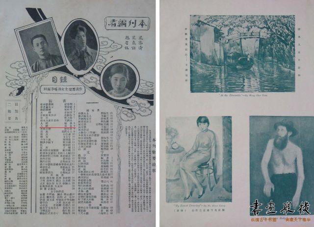 《文华》创刊号目录页(左)和本拍品著录页