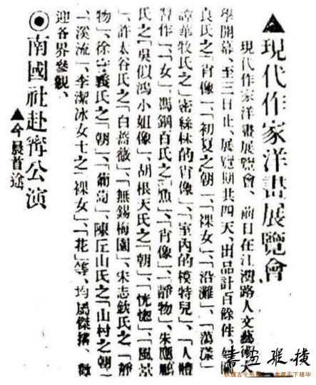 《申报》1929年7月2日 对现代作家洋画展览会的报道