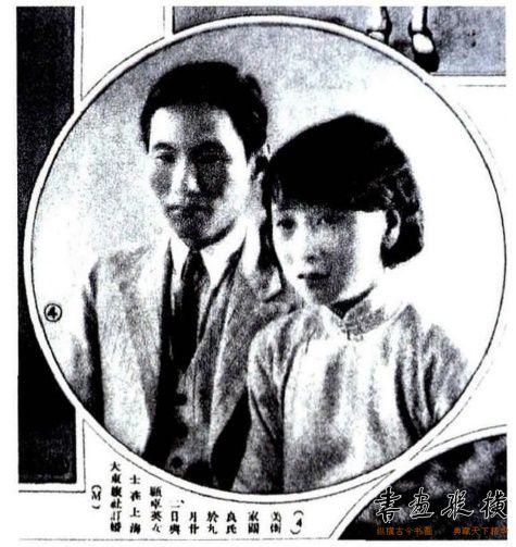 1930年9月22日,《申报》图画月刊 刊登关良、顾卓英订婚消息