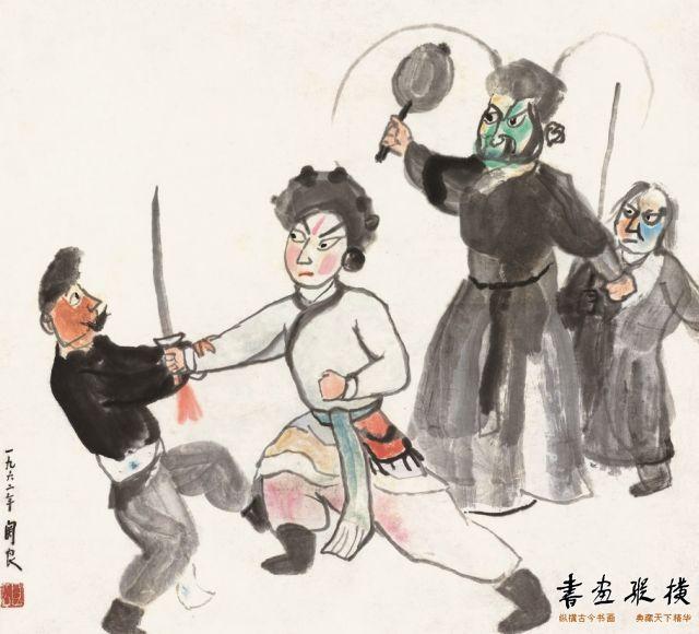 关 良(1900-1986)  武生