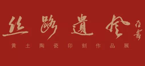 丝路遗风——黄土陶瓷印刻作品展