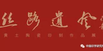 """""""丝路遗风""""黄土陶瓷印刻作品展 · 银川站"""