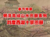 刘度 西湖十景图册