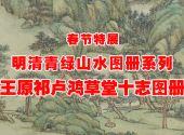清 王原祁卢鸿草堂十志图册