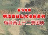 清 梅翀黄山十二景图册