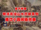 清 唐岱小园闲咏图册