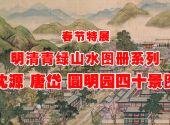 清 沈源 唐岱 圆明园四十景图 法国国家图书馆藏