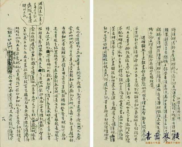 《汉代数学与汉碑》手稿40年代末