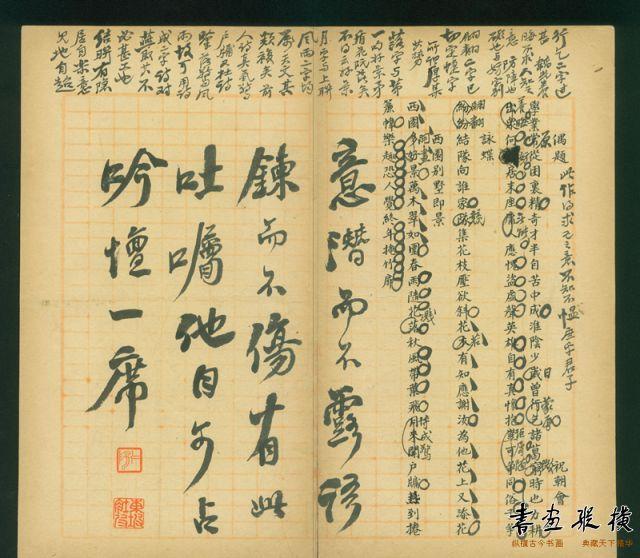 学步集手迹(胡兆麟墨批)上世纪初