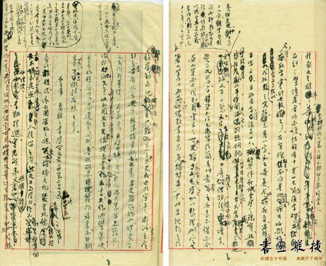 祝嘉《书学史》手稿1941年