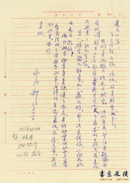 致俞建良1987年3月