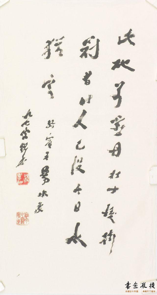 (绝笔)1995年章草骆宾王诗