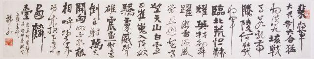 1963年临《裴将军碑》a