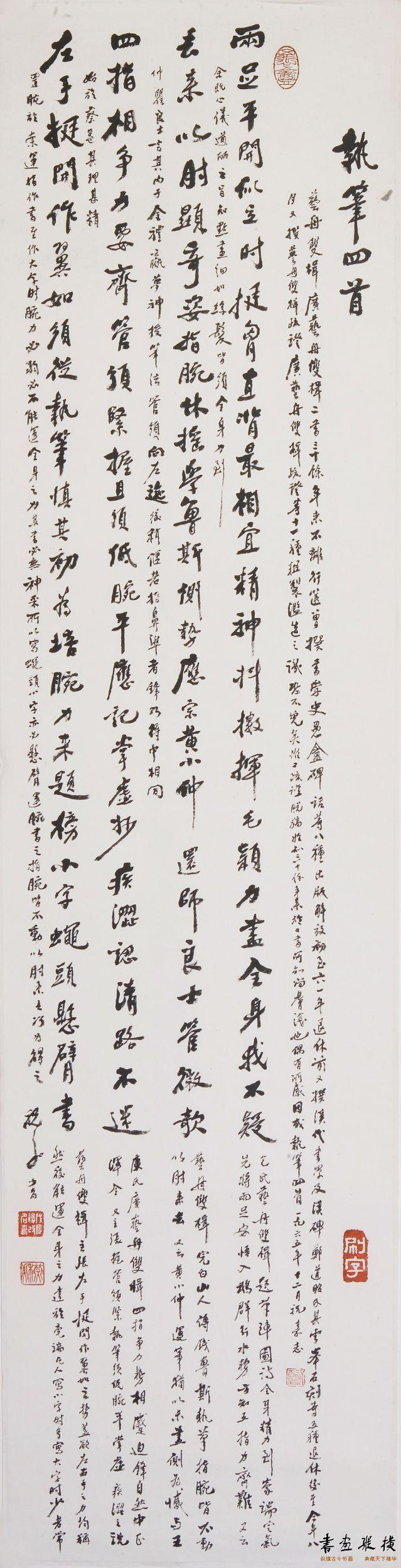 1965年行书自作诗《执笔四首》
