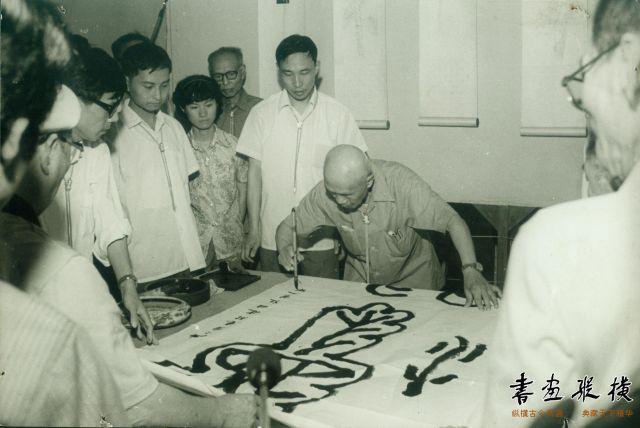 80年代向日本以文会书法交流团演示以卷帛作书后落款