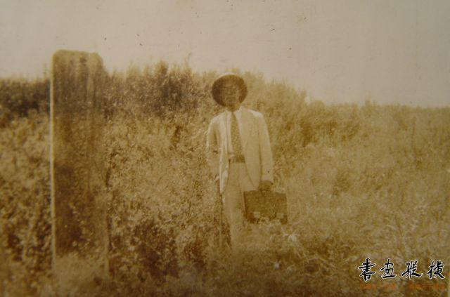 1933年访金陵随园先生墓
