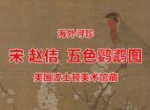 宋 赵佶  五色鹦鹉图 美国波士顿美术馆藏